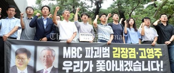 An MBC union strike of unprecedented scale