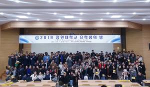 Wrapping up 2019: CWNU International Student Night