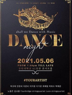 Changwon University Department of Music Students Hold 'Dance Night Concert'
